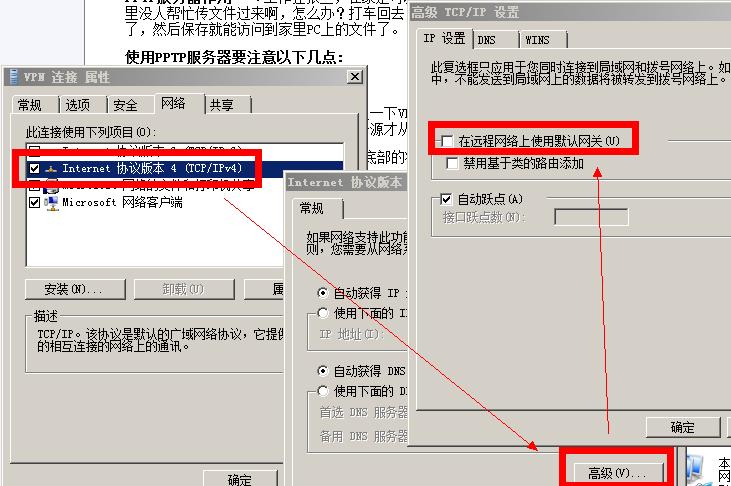 ,翻到底部的将GRE / PPTP,的钩去掉-VPN之PPTP服务器配置指南