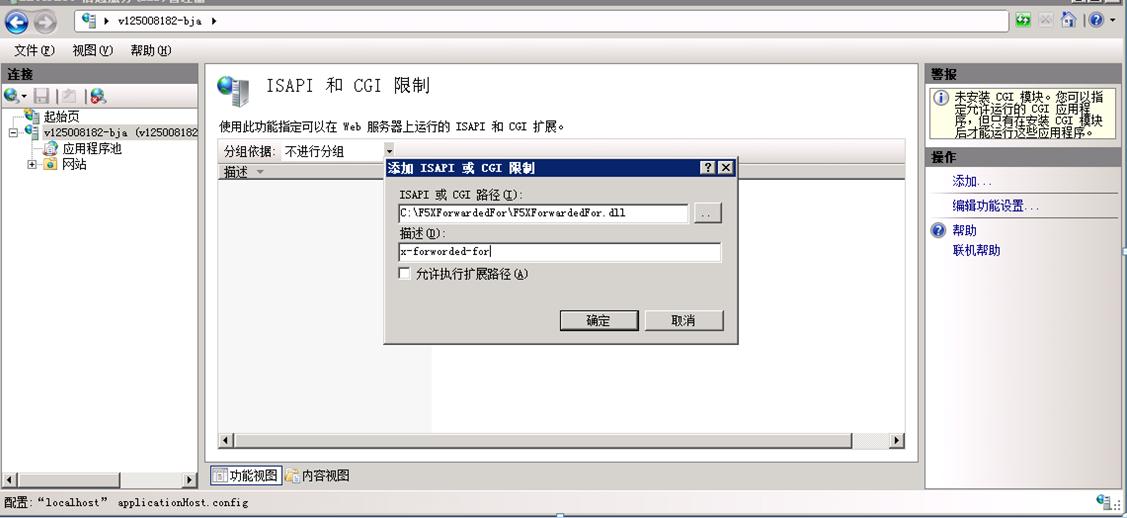"""7、修改添加的DLL,从""""不允许""""修改为""""允许"""".-IIS apache nginx图片"""
